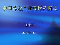 中国养老产业现状及模式.