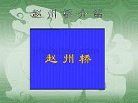 三年級上冊課趙州橋()