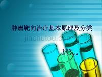 腫瘤靶向治療基本原理及分類分析