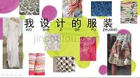六年级下册美术课件-8我设计的服装 |人教新课标(2014秋) (1)(共21张PPT)