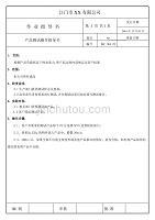 购物车产品测试操作指引