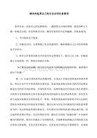 【精品】修改和起草行业合同注意事项