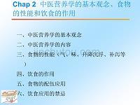 中医营养学的基本观念、食物的性能和饮食的作用