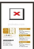 招聘word模板 (97)