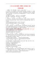 广东省江门市第二中学2018-2019学年高二政治下学期第一次月考试题
