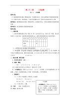 新疆精河县九年级数学上册 第22章 二次函数 22.1 二次函数的图像和性质教案 (新版)新人教版
