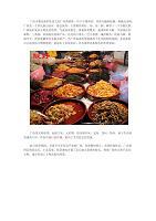 云南廣西少數民族的飲食文化(圖文)