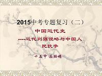 中考专题复习(二),列强的侵略,中国人民的抗争.