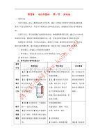 寧夏青銅峽市高中化學第四章電化學基礎 4.1 原電池教案 新人教版選修4