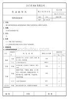 五金厂制程检验标准