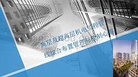 高層及超高層機電工程管線綜合布置管理及控制心得