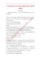 广西玉林市容县2016-2017学年高二历史下学期期末考试试卷(含解析)