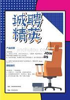 招聘word模板 (1)
