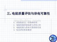 電能質量評估與供電可靠性教材