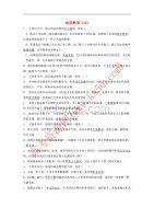江苏省启东市高中语文总复习 语言文字运用-词语-成语熟语练习(26)