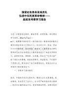 接受紅色革命圣地洗禮 弘揚中華民族革命精神——赴延安考察學習報告