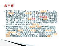中國核武器教材