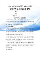 电路与嵌入式系统综合设计实验-LPC单片机AD功能及使用