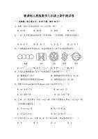 新課標人教版數學九年級上期中測試卷及答案020