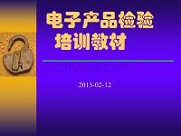 電子產品檢驗規范2013教材