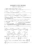 蘇科版數學九年級上期中測試卷及答案003