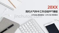 工作汇报ppt模板_简约风 (17)