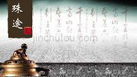 古典模板古鼎花紋