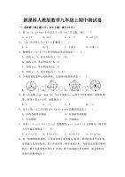 新課標人教版數學九年級上期中測試卷及答案019