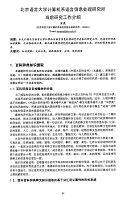 北京语言大学计算机系语言信息处理研究所当前研究工作介绍