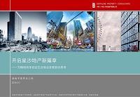 中原 长沙方略地块城市综合体项目定位与商业发展初步思考_前期策划
