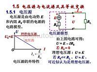 電壓源與電流源及其等效變換教材