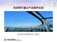 中国工商银行投资银行业务培训课件教材