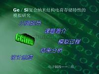 Ge/Si复合纳米结构电荷存储特性的模拟研究