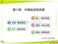 中国的自然资源课件教材