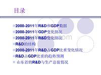 中國r&d教材