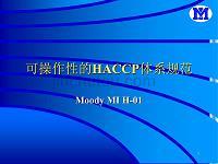 可操作性的HACCP體系規范綜述