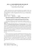 中碳vtin非调质无缝钢管用钢中碳氮化物析出理论计算