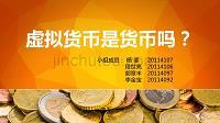 虛擬貨幣探討講解