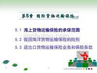 國際貨物運輸保險5綜述