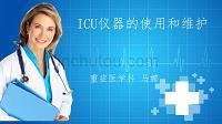 icu儀器維護與使用