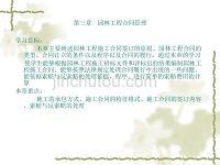 合同管理(三).