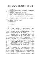 2019年北京公務員考試《申論》試卷含答案