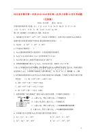 河北省辛集市第一中学2018_2019学年高二化学上学期12月月考试题无答案201905030291