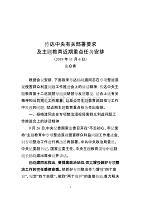2.寮�浼�����蹇��ㄥ���哥��浜��逛富棰����叉�ㄨ�宸ヤ�浼�璁�涓���璁茶����绾�(1)(1)