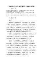 2018年北京公務員考試《申論》試卷含答案