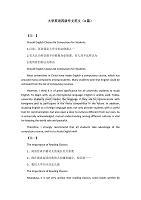 大學英語四級作文范文(4篇)