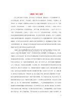 九年級語文下冊第一單元2《梅嶺三章》備課素材新人教版