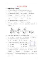 貴州省遵義市桐梓縣八年級數學下冊第十七章《勾股定理》練習(無答案)(新版)新人教版