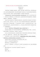 2019中考语文专题复习:13 叙事文阅读训练-(含答案)