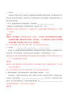 2019中考语文专题复习:07 口语交际-(含答案)
